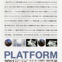 platform_f