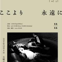 kaibutsu12_omote