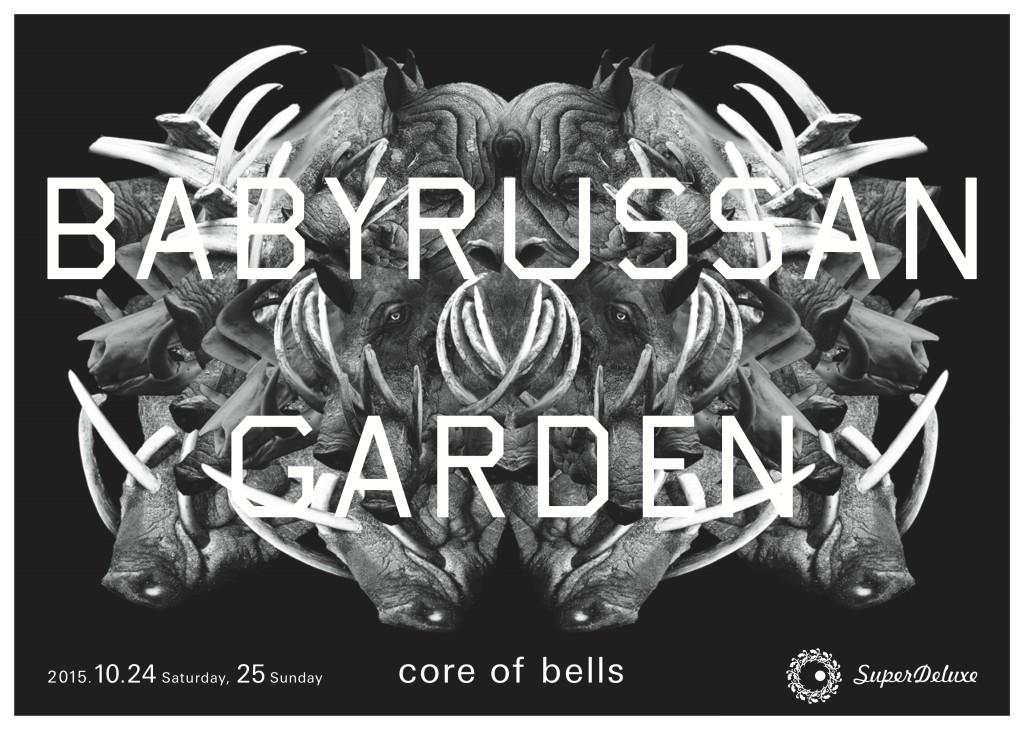 babyrussan_garden_omote