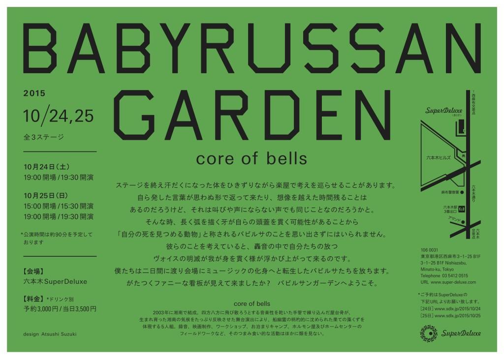 babyrussan_garden_ura